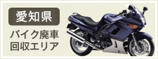 愛知県:バイク廃車回収エリア