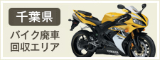 千葉県:バイク廃車回収エリア