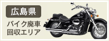 広島県:バイク廃車回収エリア