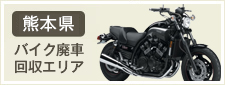 熊本県:バイク廃車回収エリア