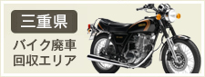 三重県:バイク廃車回収エリア