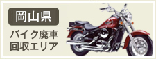 岡山県:バイク廃車回収エリア