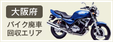 大阪府:バイク廃車回収エリア