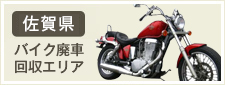 佐賀県:バイク廃車回収エリア