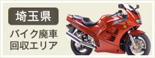 埼玉県:バイク廃車回収エリア