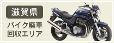 滋賀県:バイク廃車回収エリア