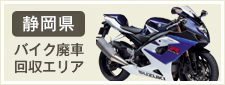 静岡県:バイク廃車回収エリア