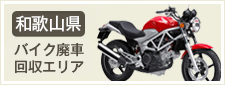 和歌山県:バイク廃車回収エリア