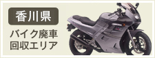 香川県:バイク廃車回収エリア
